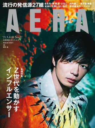4月26日発売のAERAは表紙に田中圭さんが登場!/巻頭特集は「Z世代を動かすインフルエンサー」
