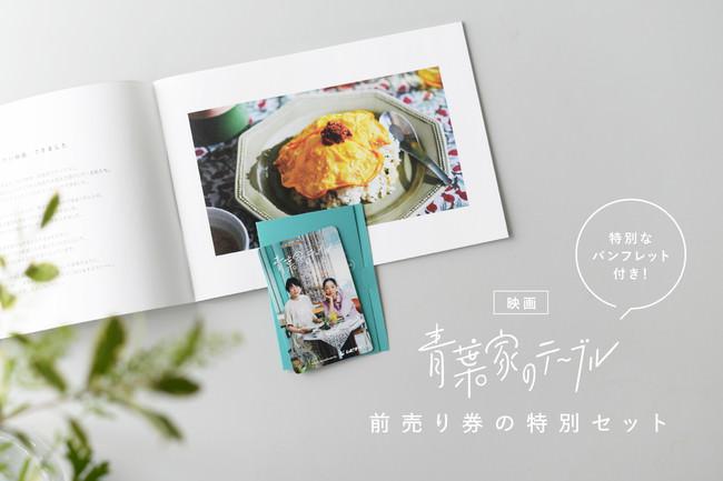 映画「青葉家のテーブル」(西田尚美主演・6/18全国劇場公開)限定パンフレット付き・ムビチケ発売!劇場本予告も公開。