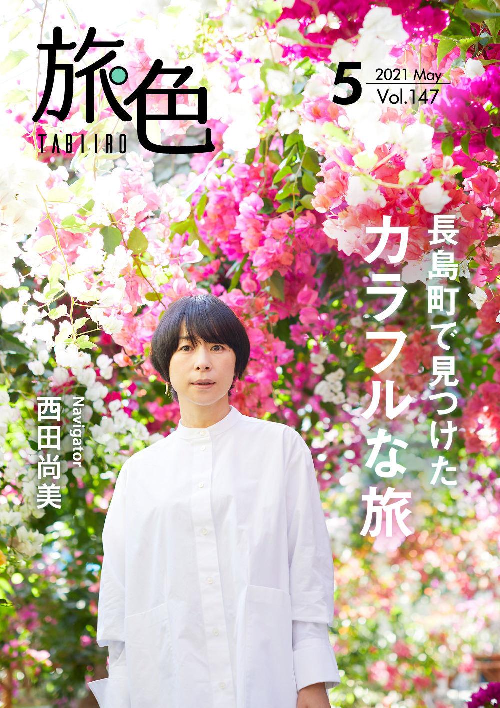 西田尚美さんがフォトジェニックな絶景と島グルメを満喫! 「旅色」2021年5月号&動画公開