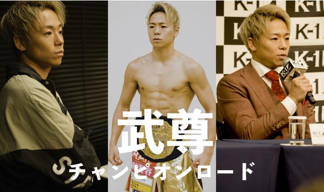 K-1武尊、死闘を繰り広げたレオナ・ぺタス戦前日の裏側を初公開!ONE OK ROCK Takaも登場  LINE NEWS VISION『武尊チャンピオンロード』、第6話を5月7日(金)より公開