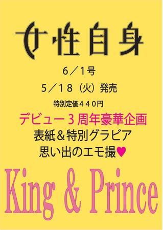 【予約受付中】King & Princeが『女性自身』5月18日(火)発売号で表紙を飾る! デビュー3周年の特別グラビア「思い出のエモ撮」も掲載!