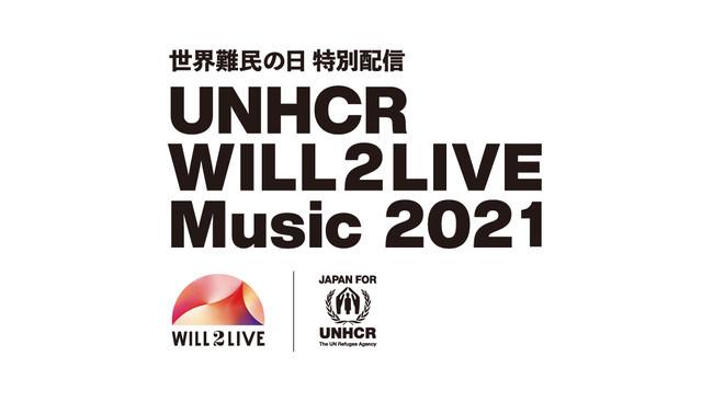 世界難民の日 特別配信「100万人のキャンドルナイト with UNHCR WILL2LIVE Music 2021」オンライン開催決定