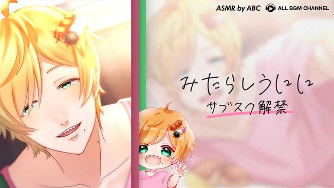 「みたらしうにに」のASMR音源が「ASMR by ABC」からサブスク解禁!