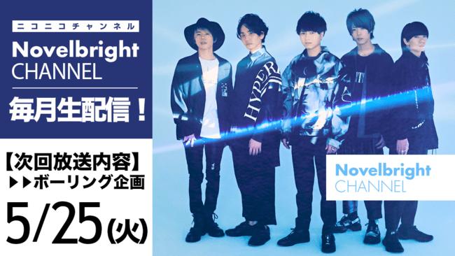 Novelbrightメンバーによる「英語禁止ボウリング対決」ニコニコチャンネルで生配信 2021年5月25日(火)20:00〜