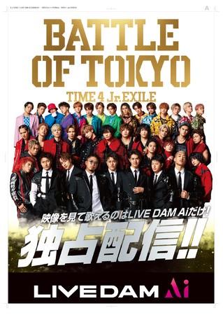 「BATTLE OF TOKYO」プロジェクトよりJr.EXILE世代4組の本人映像とオリジナルコメントを通信カラオケDAMで独占配信!