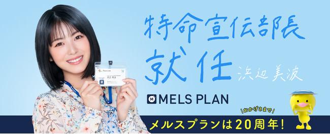 メルスプラン20周年を記念して、浜辺美波さんが初の特命宣伝部長に就任 オリジナルWEB動画「突撃!浜辺美波さんに宣伝部長を直談判!」編が2021年6月1日(火)公開