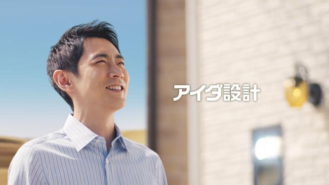 小泉孝太郎さん主演のアイダ設計CM~「楽園」篇~2021年6月1日(火)より放映開始