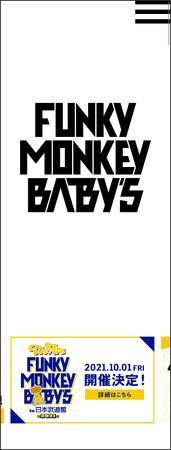 FUNKY MONKEY BΛBY'S オフィシャルファンクラブ再始動!オフィシャルサイトもリニューアルオープン!