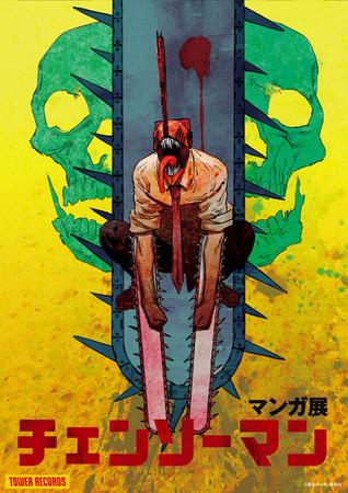 『チェンソーマン マンガ展』6月12日より渋谷店SpaceHACHIKAIにて開催決定!オリジナルグッズの先行販売も