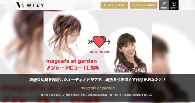 kiro(magcafe at garden)、メジャーデビュー10周年記念アルバム制作プロジェクトをWIZYでスタート~本人脚本、豪華な声優・制作陣によるオーディオドラマも収録~