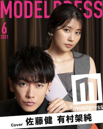 6月表紙は佐藤健&有村架純 モデルプレス新企画「今月のカバーモデル」