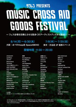 タワレコpresents『MUSIC CROSS AID GOODS FESTIVAL』開催。大阪と東京で75組のアーティスト・オフィシャルグッズを販売する物販フェス!