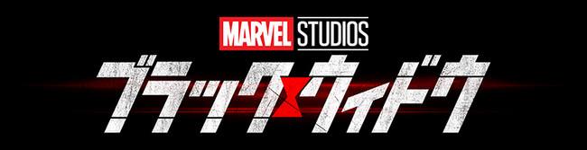 『アベンジャーズ/エンドゲーム』から2年―マーベル映画が109シネマズに帰ってくる!『ブラック・ウィドウ』2021年7月8日(木) IMAX®公開決定!