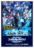 8月、舞台化決定! 「SHOW BY ROCK!! -DO根性北学園編- 夜と黒のReflection」