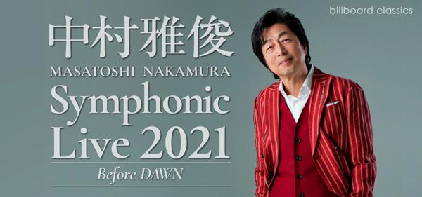 中村雅俊、初の全篇フルオーケストラとの競演に挑む、全国4都市ツアー 迫力のサウンドとともによみがえる数々の名曲、 トークも交えた甘い贅沢なひととき