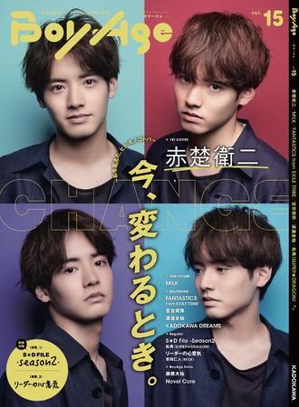 BoyAgeがリニューアル! 1st COVERに赤楚衛二、2nd COVERにM!LKが登場! 人気ボーイズグループが登場する「BoyAge -ボヤージュ- vol.15」は6月15日(火)発売!