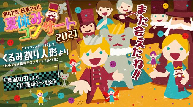 47年続く夏の定番<日本フィル夏休みコンサート2021> 発売開始!