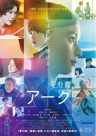 香川県内で主に撮影が行われた映画『Arc アーク』6月25日(金)から全国ロードショー!! 未来を描く物語の中で、存在感を放つ香川県の現代建築