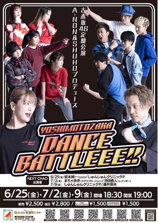 毎週金曜日の夜は吉本坂46に会える!今回はダンスが得意なメンバーによるダンスバトル‼A-NON&SHUHO プロデュース『YOSHIMTOZAKA DANCE BATLEEE!!』