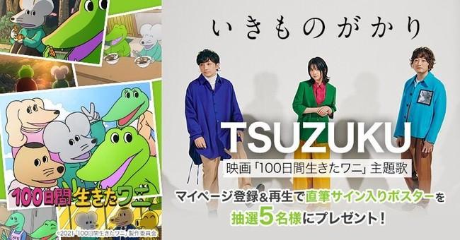 「Rakuten Music」、いきものがかり『TSUZUKU』の配信を記念して、直筆サイン入りポスターが当たるキャンペーンを開催