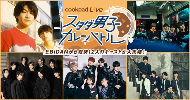 EBiDANの人気グループメンバーが夢のシャッフルバトル!cookpadLive夏の特別企画「スタダ男子カレーバトル」開催決定!プロデュースカレーも販売!