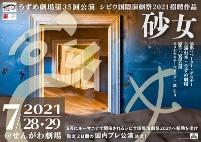 あの名作舞台が今新たに蘇る。シビウ国際演劇祭2021 招聘作品『砂女』国内プレ公演決定!カンフェティにてチケット発売中。