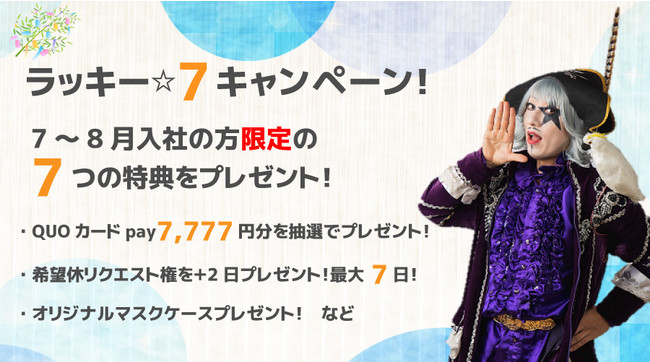 エボジョブ、夏のゴー☆ジャスなプレゼント『ラッキー7キャンペーン』7月スタート! 7月~8月の入社者から抽選で7,777円分のQUOカードPayプレゼント!