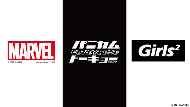 Girls²の新アパレルシリーズ「MARVEL」コレクションが登場!