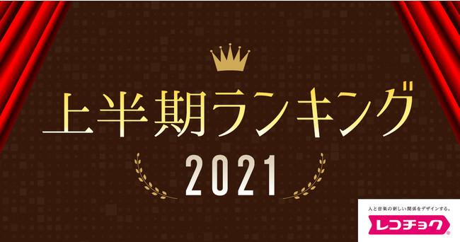 """「レコチョク上半期ランキング2021」から音楽シーンの""""今""""を解析する"""