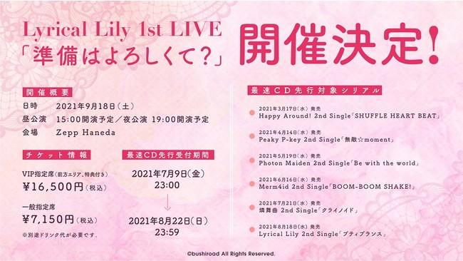 ブシロード発プロジェクト「D4DJ」登場ユニット「Lyrical Lily」初の単独ライブがZepp Hanedaで開催決定!