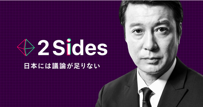 NewsPicks Studios、加藤 浩次氏MCのビジネス議論番組「2 Sides」配信開始