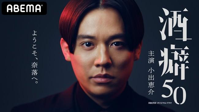 小林勇貴 (ROBOTマネージメント) が監督を手掛ける、ABEMAオリジナルシリーズ新作ドラマ『酒癖50』が7月15日より放送開始