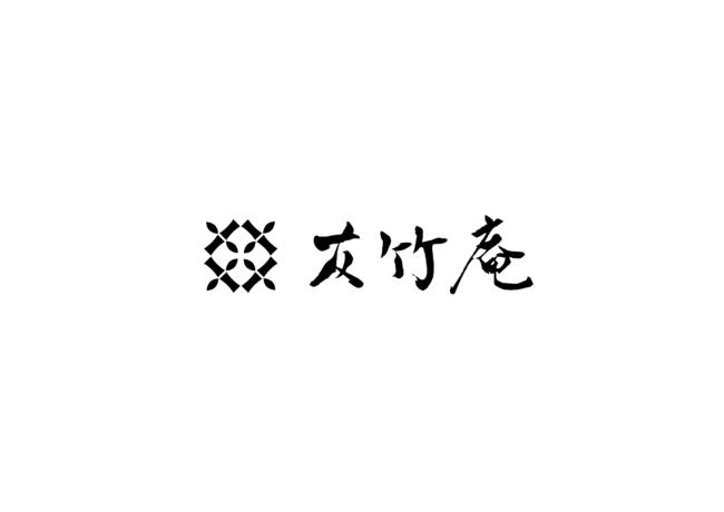 「友竹庵」のオンラインショップが本日公開!「いちご大福」や「ブラックポップコーン」などがお取り寄せ可能!
