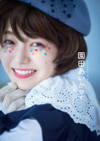 女優「園田あいか」1st写真集『園田あいかです。』発売決定!