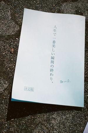 SNSから生まれた映画「人生で一番美しい瞬間の終わり、」クラウドファンディングが7月22日より開始!