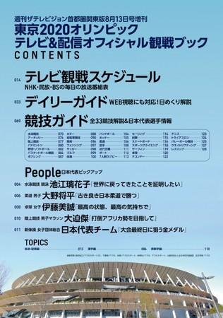 『ザテレビジョン増刊 東京2020オリンピック テレビ&配信オフィシャル観戦ブック』目次