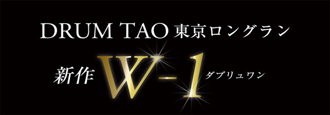 「MANGEKYO PROJECT 2021 新作『W-1(ダブリュワン)』」記者発表会レポート