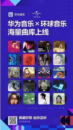 ファーウェイミュージックとユニバーサルミュージック中国法人著作権ライセンスで協力
