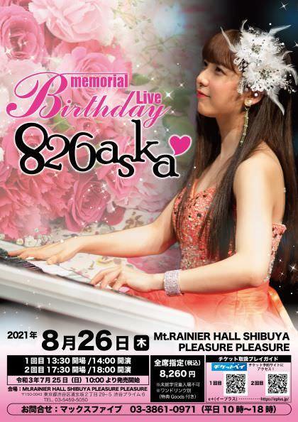 826aska Memorial Birthday Live決定!!8月26日公演チケット即日完売