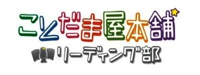 10周年を迎えた朗読企画『ことだま屋本舗☆リーディング部 その12』上演決定 カンフェティでチケット発売
