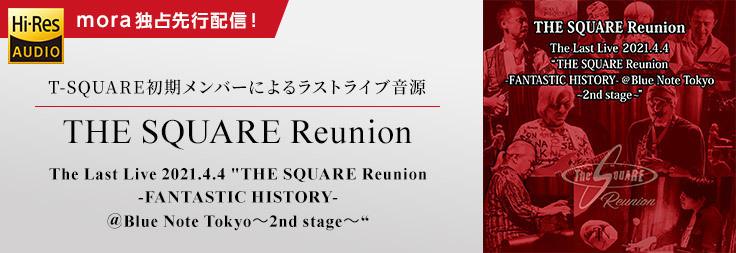 """T-SQUARE初期メンバーによる""""THE SQUARE Reunion""""のラストライブ音源を緊急発売決定! 7月29日(木)よりmora独占先行配信スタート!! さらに最大25%オフのT-SQUARE プライスオフも同時開催!"""