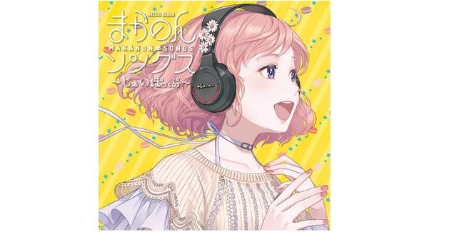 CHET Groupより、注目のアーティスト「柾花音」のカバーCDアルバムリリースが決定!発売に伴い、販売店別購入者特典配布キャンペーンを実施