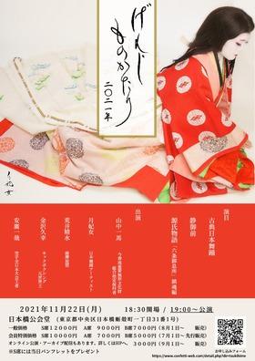 源氏物語を鎮魂する!古典×デジタル演出の日本舞踊で、新解釈の源氏物語へ『源氏物語2021』上演決定!カンフェティにてチケット発売