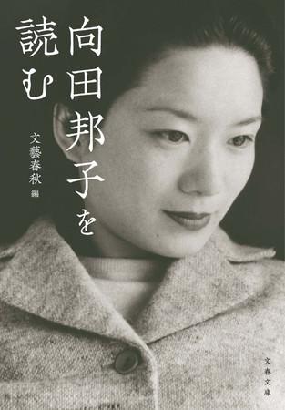 ~紡がれた言葉は色褪せることなく、いまも輝き続ける~ 向田邦子さん没後40年で、人気作家らが続々コメント