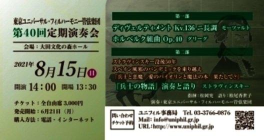 東京ユニバーサル・フィルハーモニー管弦楽団『第40回定期演奏会』開催決定!カンフェティにてチケット発売