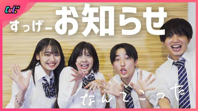 YouTube番組「CulTV」夏休み15日間連続投稿を実施!