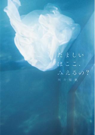 西片梨帆、枚方蔦屋書店限定盤CD「たましいはここ、みえるの?」8月25日にリリースを発表!