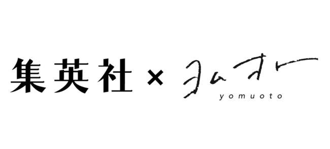 音で読む物語「ヨムオト」プロジェクト、集英社とコラボレーション決定!第一弾として「マンガMee」連載作品のミュージックビデオを8月26日より配信開始。