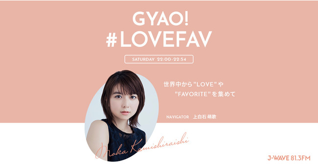上白石萌歌がナビゲーターを務める『GYAO!#LOVEFAV』に吉岡里帆がゲスト出演!