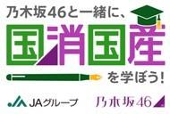 乃木坂46とJAグループ、初のYouTube動画の配信開始